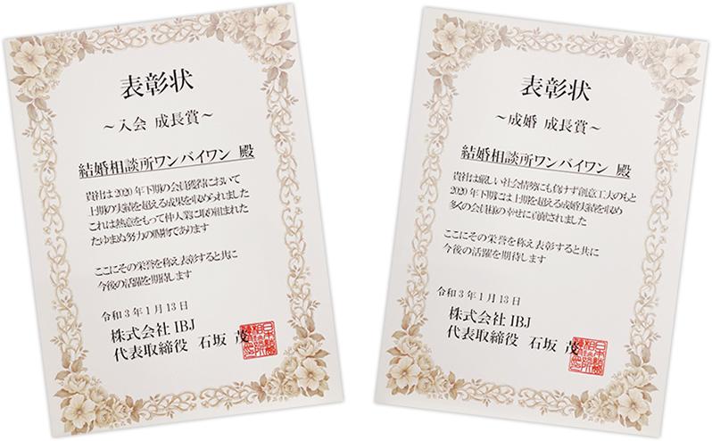 日本結婚相談所連盟(IBJ)入会成長賞、成婚成長賞をダブル受賞 ワンバイワン結構相談所